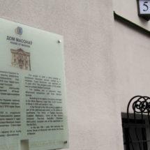 У цэнтры Мінска з'явіліся шыльды з гісторыяй адметных будынкаў