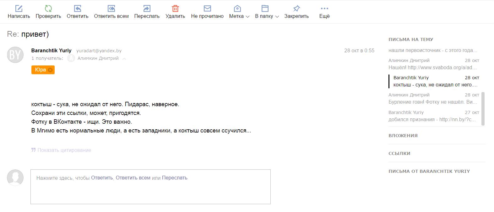 Переписка Павловца