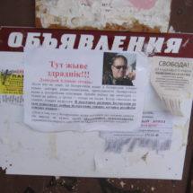 В Бресте появились листовки с цитатами Алимкина