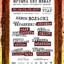У Віцебску прэзентуюць праект «Музыка без межаў»