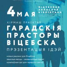Кірмаш праектаў-Віцебск: прэзентацыя ідэй!