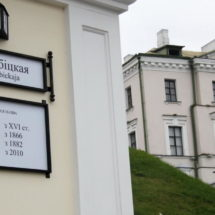 В центре Минска улицам возвратили их прежние названия