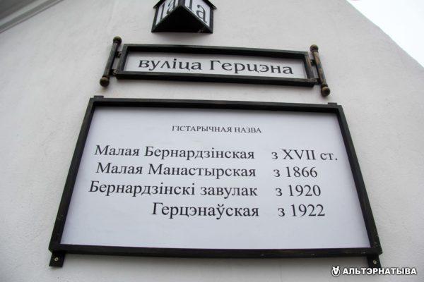Таблички с указаниями исторических названий