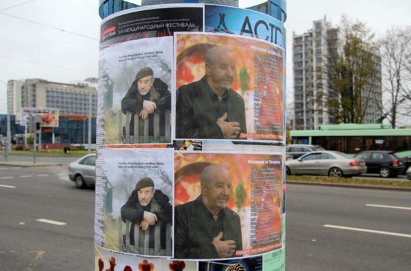 Барадулін у Мінску