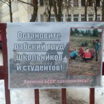У Маладзечна з'явіліся плакаты супраць прымусовай працы