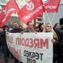 «Марш нетунеядцев» в Минске