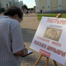Улады адказалі на прапанову аб усталяванні макета Менскага замчышча