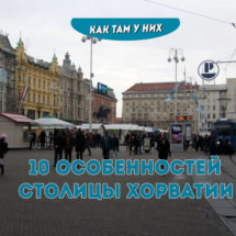 Город трамваев, музеев, домов с башнями и острыми шпилями