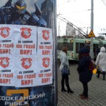 У цэнтры Мінска з'явіліся плакаты прысвечаныя БНР
