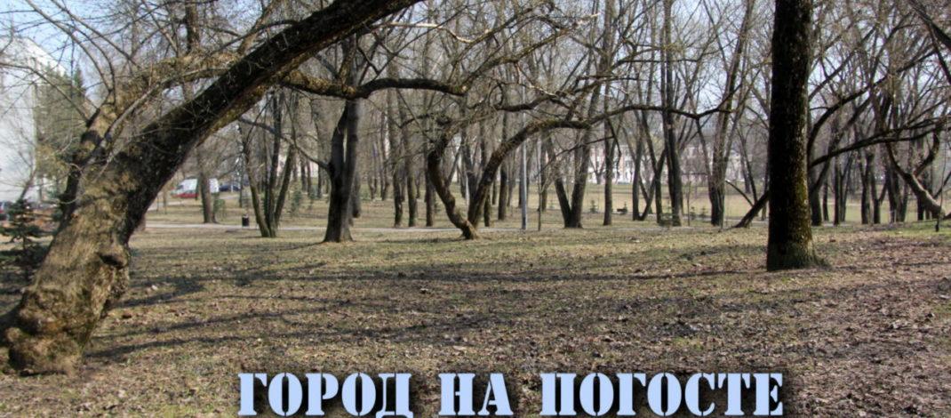 Где раньше хоронили в Минске? Welcome to old Minsk!