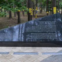 """На тэрыторыі канцлагеру """"Трасцянец"""" адкрыты мемарыял ахвярам нацызму"""