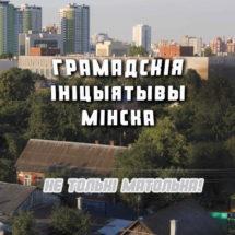 Мапа найбольш актыўных грамадскіх груп у г. Мінску