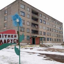В каких условиях приходится жить людям в беларуской глубинке