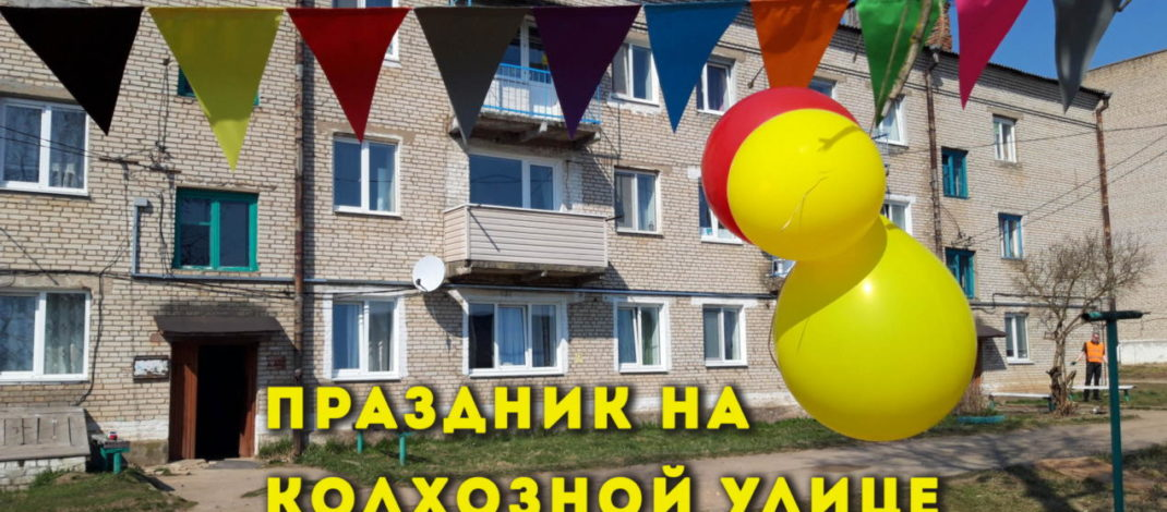 В Чашниках состоялся «Праздник на Колхозной улице»