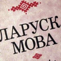 Пазнач роднай мовай сваю, беларускую!