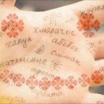 Адзначаем Дзень роднай мовы!