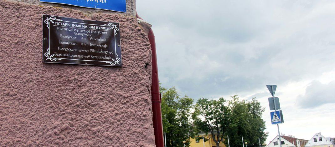 У Навагрудку ўсталявалі шыльды з назвамі гістарычных вуліц